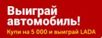 Купи на 5000 рублей и выиграй автомобиль LADA GRANTA